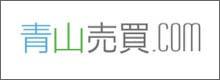 青山売買.jpg