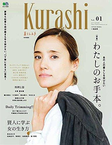 2017. 9 雑誌「Kurashi」に掲載されました。